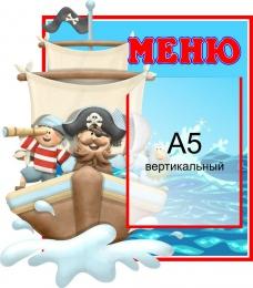 Купить Стенд Меню для группы Пираты с карманом А5 360*410 мм в Беларуси от 18.40 BYN