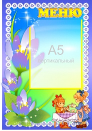 Купить Стенд Меню для группы Подснежники 280*400 мм в Беларуси от 14.40 BYN