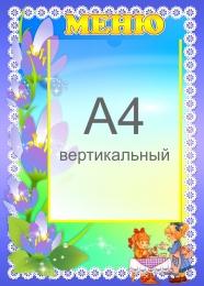 Купить Стенд Меню для группы Подснежники с карманом А4 340*470мм в Беларуси от 20.50 BYN