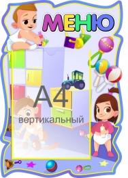 Купить Стенд Меню для группы Погремушки 360*500 мм в Беларуси от 23.50 BYN