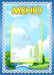 Купить Стенд Меню для группы Ручеёк 380*520мм в Беларуси от 25.50 BYN