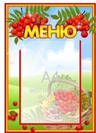 Купить Стенд Меню для группы Рябинка с карманом А4 350*480 мм в Беларуси от 20.50 BYN