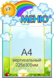 Купить Стенд Меню для группы Солнышко, Радуга 350*500 мм в Беларуси от 22.50 BYN