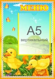 Купить Стенд Меню для группы Утята 280*400 мм в Беларуси от 14.40 BYN