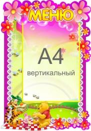Купить Стенд Меню для группы Мультяшки в фиолетовом цвете 350*500 мм в Беларуси от 22.50 BYN