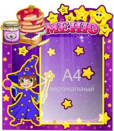 Купить Стенд Меню для группы Волшебники с карманом А4 400*450 мм в Беларуси от 23.50 BYN