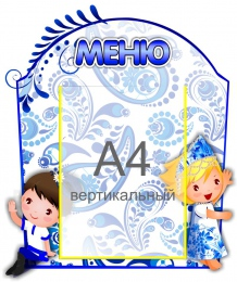 Купить Стенд Меню для группы Задоринка 430*480 мм в Беларуси от 26.50 BYN