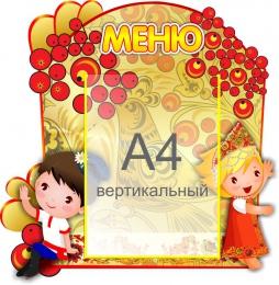 Купить Стенд Меню для группы Задоринка 460*470 мм в Беларуси от 27.50 BYN