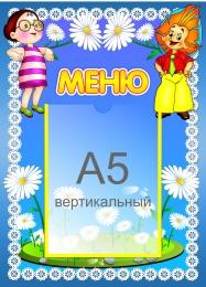 Купить Стенд Меню для группы Знайка  290*400 мм в Беларуси от 15.40 BYN