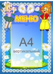 Купить Стенд Меню для группы Знайка 380*520 мм в Беларуси от 26.50 BYN