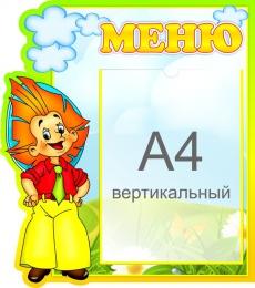 Купить Стенд Меню для группы Знайка с карманом А4 410*460 мм в Беларуси от 25.50 BYN