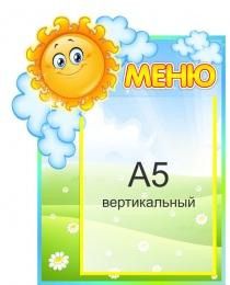 Купить Стенд Меню фигурный для группы Солнышко с карманом А5 280*350мм в Беларуси от 13.40 BYN
