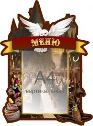 Купить Стенд Меню Гарри Поттер с карманом А4 440*600 мм в Беларуси от 33.50 BYN