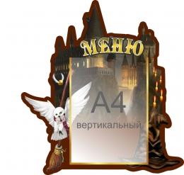 Купить Стенд Меню Гарри Поттер с карманом А4 470*500 мм в Беларуси от 30.50 BYN