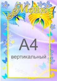 Купить Стенд Меню группа Бабочки 300*430 мм в Беларуси от 17.50 BYN