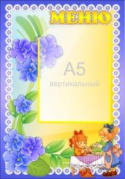 Купить Стенд Меню группа Фиалки с карманом А5 280х400 мм в Беларуси от 13.40 BYN