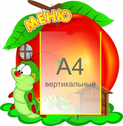 Купить Стенд Меню группа Гусеничка А4 450*460 мм в Беларуси от 26.50 BYN