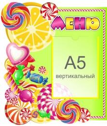 Купить Стенд Меню группа Карамелька 370*420 мм в Беларуси от 20.40 BYN