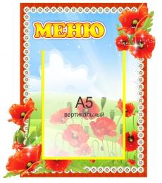 Купить Стенд Меню группа Маки с карманом А5 вертикальным 320*360мм в Беларуси от 15.40 BYN