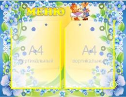 Купить Стенд Меню группа Незабудки на 2 кармана А4 560*430мм в Беларуси от 31.00 BYN