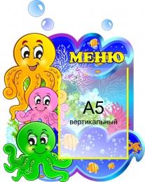 Купить Стенд Меню группа Осьминожки с карманом А5 340*350мм в Беларуси от 15.40 BYN