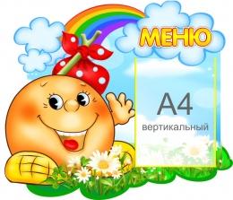 Купить Стенд меню группа Сказка с карманом А4 630*550 мм в Беларуси от 42.50 BYN