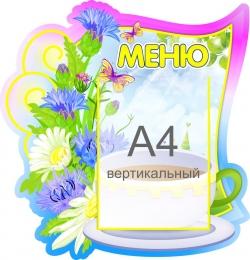 Купить Стенд Меню группа Василёк с карманом А4 480*500 мм в Беларуси от 31.50 BYN
