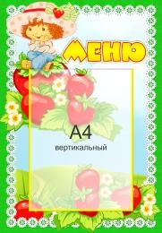 Купить Стенд Меню группы Ягодка  с карманом А4 350*500 мм в Беларуси от 22.50 BYN