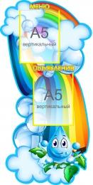 Купить Стенд Меню и Объявления для группы Капелька 380*750 мм в Беларуси от 36.80 BYN