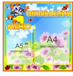 Купить Стенд Меню и Объявления в группу Улыбка с синим небом 450*450мм в Беларуси от 31.90 BYN