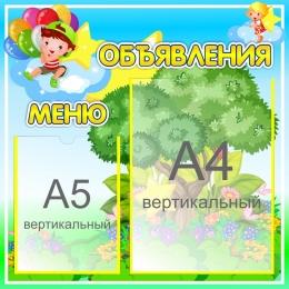 Купить Стенд Меню Объявления для группы Почемучки 450*450 мм в Беларуси от 28.20 BYN