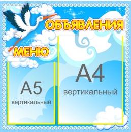 Купить Стенд Меню Объявления группа Аистёнок на 2 кармана 450*450 мм в Беларуси от 25.90 BYN