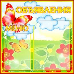 Купить Стенд Меню Объявления группа Бабочки 2 кармана 450*450 мм в Беларуси от 26.90 BYN