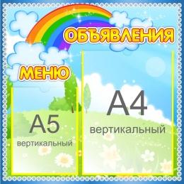 Купить Стенд Меню Объявления группа Радуга на 2 кармана 450*450 мм в Беларуси от 25.90 BYN