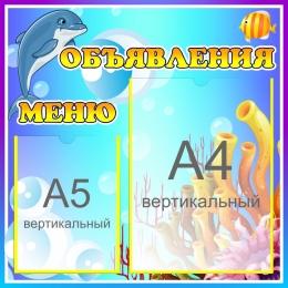 Купить Стенд Меню Объявления в группу Дельфинчики 450*450 мм в Беларуси от 27.00 BYN