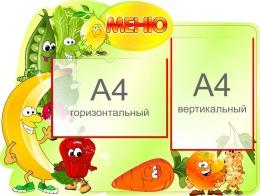 Купить Стенд Меню овощи-фрукты на 2 кармана А4 700*530 мм в Беларуси от 50.00 BYN