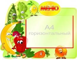 Купить Стенд Меню овощи-фрукты с горизонтальным карманом А4 500*400 мм в Беларуси от 26.50 BYN