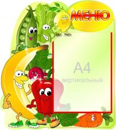 Купить Стенд Меню овощи-фрукты с карманом А4  440*500 мм в Беларуси от 29.50 BYN