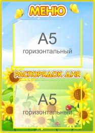 Купить Стенд Меню Распорядок для группы Подсолнухи 430*310мм в Беларуси от 17.80 BYN