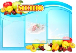 Купить Стенд Меню с фруктами на  3 кармана А4 в бирюзовых тонах 760*550 мм в Беларуси от 58.50 BYN
