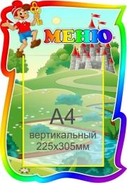 Купить Стенд Меню с карманом А4 для группы Золотой ключик 350*500 мм в Беларуси от 22.50 BYN
