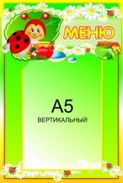 Купить Стенд Меню с карманом А5 для группы Божья коровка 250*370мм в Беларуси от 11.40 BYN