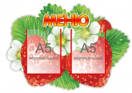 Купить Стенд Меню с клубничкой 570*410 мм в Беларуси от 30.80 BYN