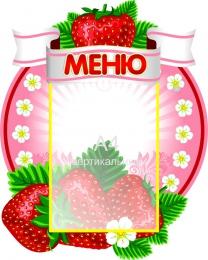 Купить Стенд Меню с клубничкой в красно-розовых тонах 430*530 мм в Беларуси от 30.50 BYN