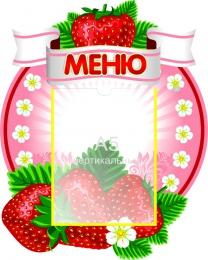 Купить Стенд Меню с клубникой в красно-розовых тонах маленький 330*410 мм в Беларуси от 17.40 BYN