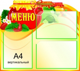 Купить Стенд Меню с вареньем 3 кармана А4  610*550 мм в Беларуси от 48.50 BYN