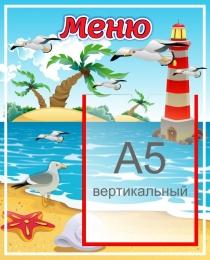 Купить Стенд Меню в группу Чайки 300*370 мм в Беларуси от 14.40 BYN