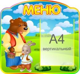 Купить Стенд Меню в группу Сказка 520*480 мм в Беларуси от 32.50 BYN