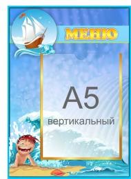 Купить Стенд Меню в морском стиле с мальчиком 250*350 мм в Беларуси от 11.40 BYN
