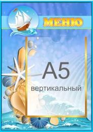 Купить Стенд Меню в морском стиле с ракушками 250*350 мм в Беларуси от 11.40 BYN